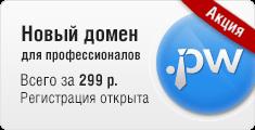 Новый домен для профессионалов. Регистрация открыта
